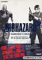 Bio Hazard ~ The Darkside Chronicles ~