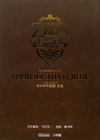 Legend of Zelda 25th Anniversary - HYRULE HISTORIA