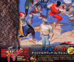 Final Fight Original Sound Collection