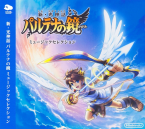 Partena No Kagami: Kid Icarus  Music Selection
