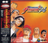 The King Of Fighters 94 Original Soundtrack