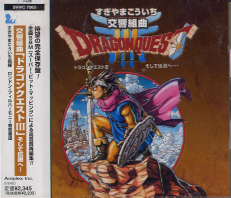 Dragon Quest III Symphonic Suite