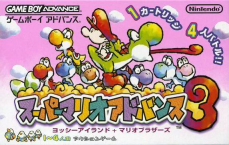 Super Mario Advance 3 ~ Yoshi S Island + Mario Brothers ~