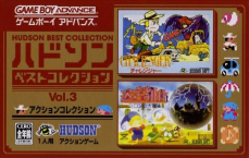 Hudson Best Collection Vol.3: Action Collection