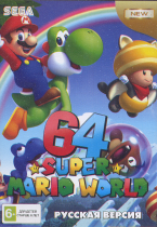 Super Mario World 64 (Bootleg Russe)
