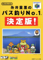 Itoi Shigesato Bass Fishing No. 1 Ketteihan!