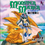 Monster Maker ~ Yami No Ryû Kishi ~