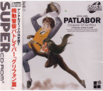 Patlabor ~ Chapter Of Griffon ~