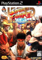 Hyper Street Fighter II ~ The Anniversary Edition ~