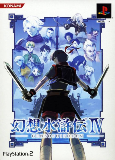 Genso Suikoden IV Limited Edition