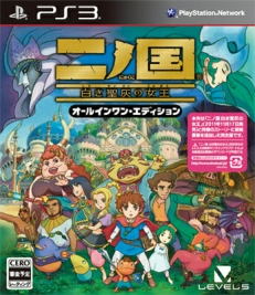 Ninokuni: Shiroki Seihai no Joou All-in-one Edition + GRIMOIRE