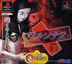 Persona 2 ~ Eternal Punishment ~
