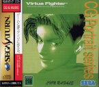 Virtua Fighter ~ Cg Portrait Series ~ - Lion Rafale -