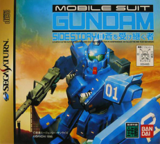 Mobile Suit Gundam Side Story II