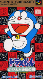 Doraemon ~ Nobita to Yousei no Kuni ~