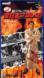 Chô Real Pro Wrestle Game