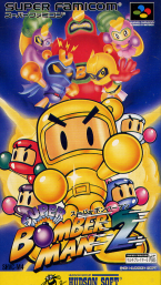 Super Bomber Man 2